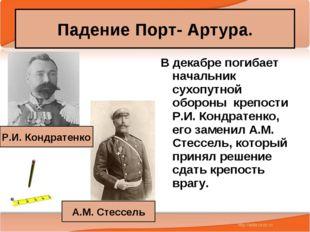 * Антоненкова А.В. МОУ Будинская ООШ * В декабре погибает начальник сухопутно