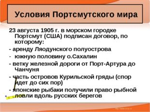 * Антоненкова А.В. МОУ Будинская ООШ * 23 августа 1905 г. в морском городке П