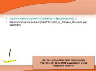 * Антоненкова А.В. МОУ Будинская ООШ * http://ru.wikipedia.org/wiki/%CD%E8%EA