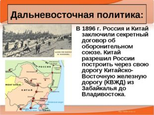 * Антоненкова А.В. МОУ Будинская ООШ * В 1896 г. Россия и Китай заключили сек