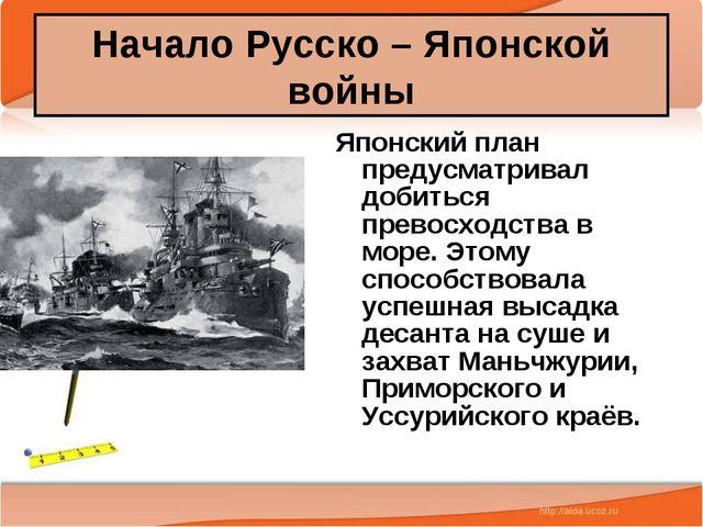 * Антоненкова А.В. МОУ Будинская ООШ * Японский план предусматривал добиться...