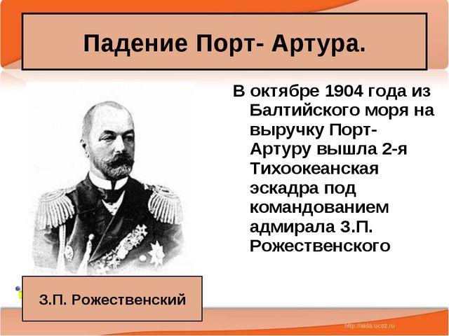 * Антоненкова А.В. МОУ Будинская ООШ * В октябре 1904 года из Балтийского мор...