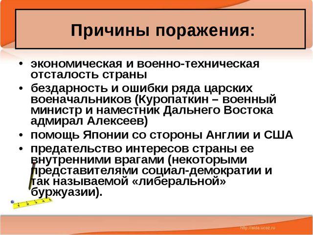 * Антоненкова А.В. МОУ Будинская ООШ * экономическая и военно-техническая отс...