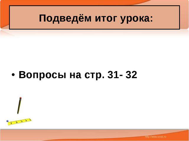 * Антоненкова А.В. МОУ Будинская ООШ * Вопросы на стр. 31- 32 Подведём итог у...