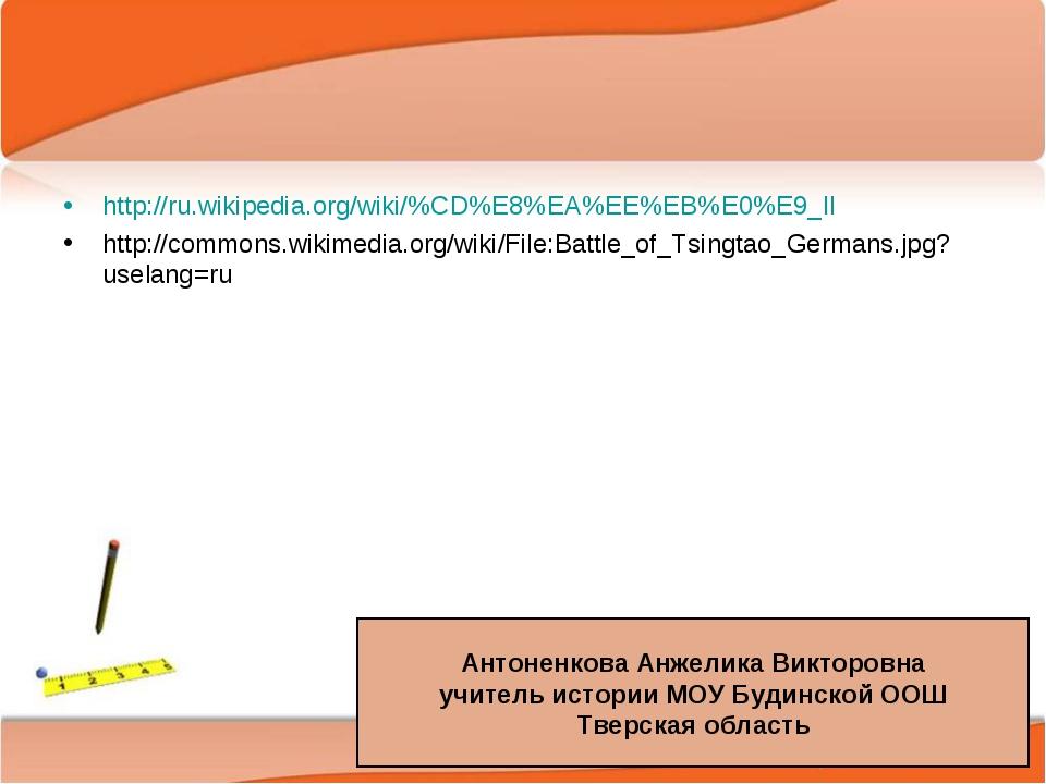 * Антоненкова А.В. МОУ Будинская ООШ * http://ru.wikipedia.org/wiki/%CD%E8%EA...