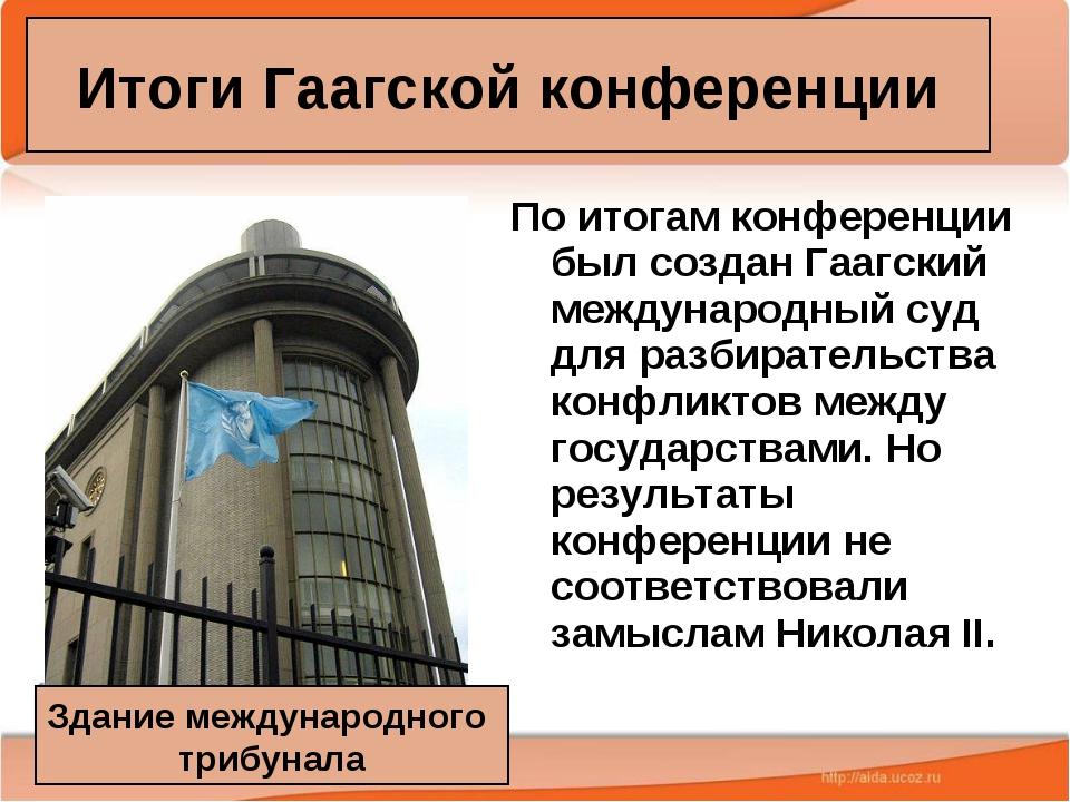 * Антоненкова А.В. МОУ Будинская ООШ * По итогам конференции был создан Гаагс...