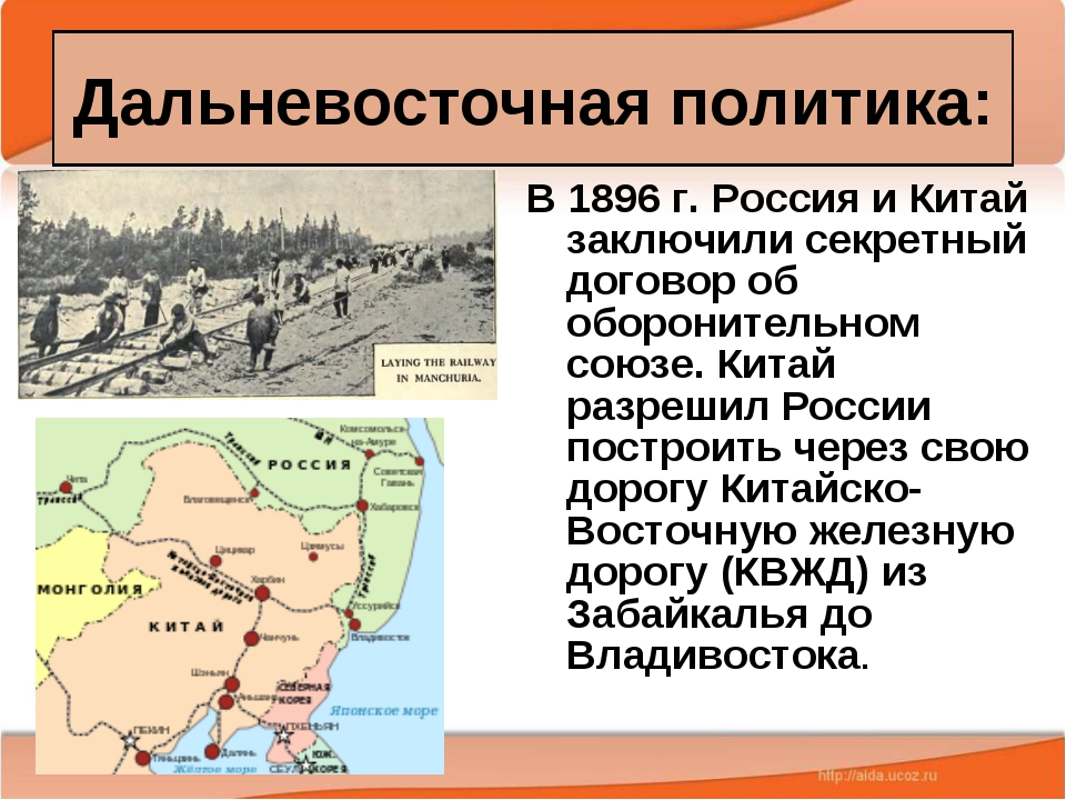 * Антоненкова А.В. МОУ Будинская ООШ * В 1896 г. Россия и Китай заключили сек...