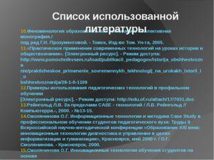 10.Феноменология образовательных инноваций. Коллективная монография./ под ред