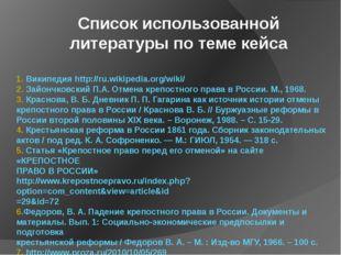 1. Википедия http://ru.wikipedia.org/wiki/ 2. Зайончковский П.А. Отмена креп