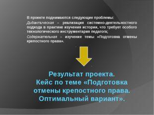 Результат проекта. Кейс по теме «Подготовка отмены крепостного права. Оптимал