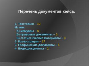 1. Текстовых – 19 Из них А) мемуары – 6 Б) правовые документы – 3 В) статисти