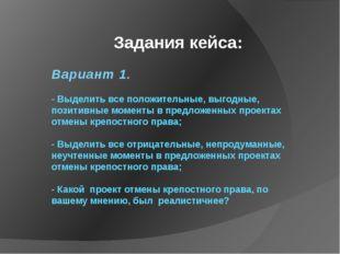Вариант 1. - Выделить все положительные, выгодные, позитивные моменты в предл