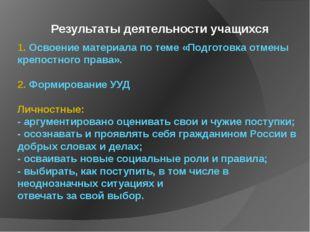1. Освоение материала по теме «Подготовка отмены крепостного права». 2. Форми