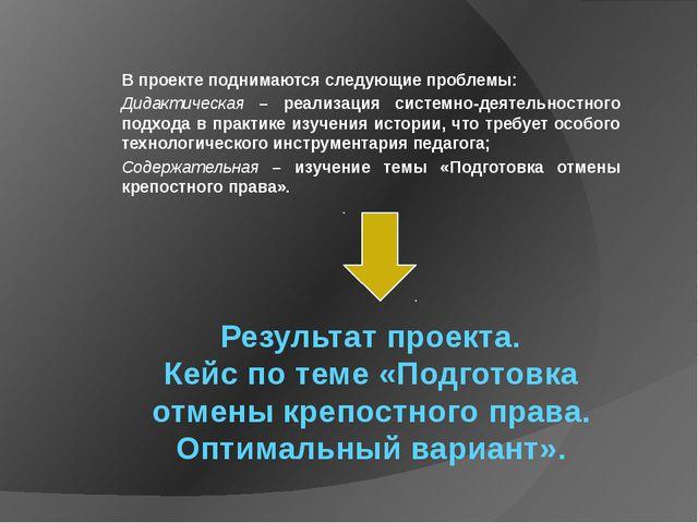 Результат проекта. Кейс по теме «Подготовка отмены крепостного права. Оптимал...