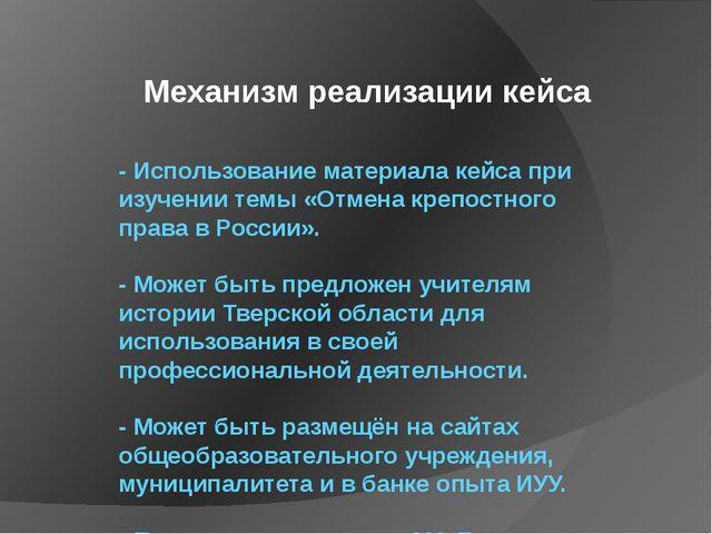 - Использование материала кейса при изучении темы «Отмена крепостного права в...