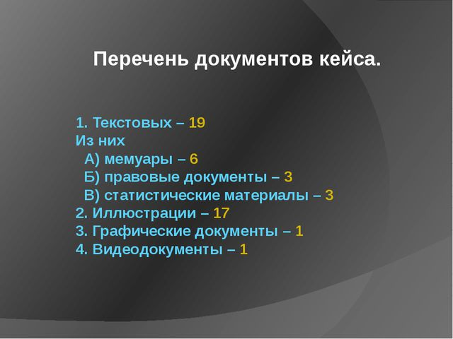 1. Текстовых – 19 Из них А) мемуары – 6 Б) правовые документы – 3 В) статисти...