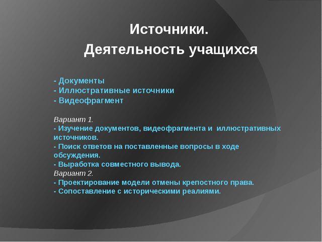 - Документы - Иллюстративные источники - Видеофрагмент Вариант 1. - Изучение...