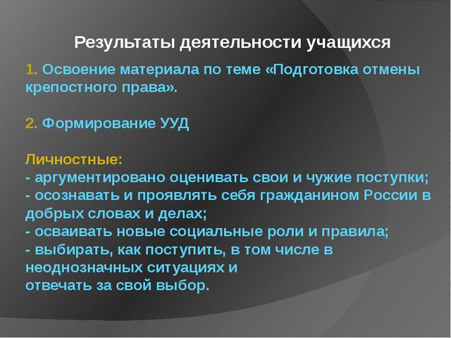 1. Освоение материала по теме «Подготовка отмены крепостного права». 2. Форми...