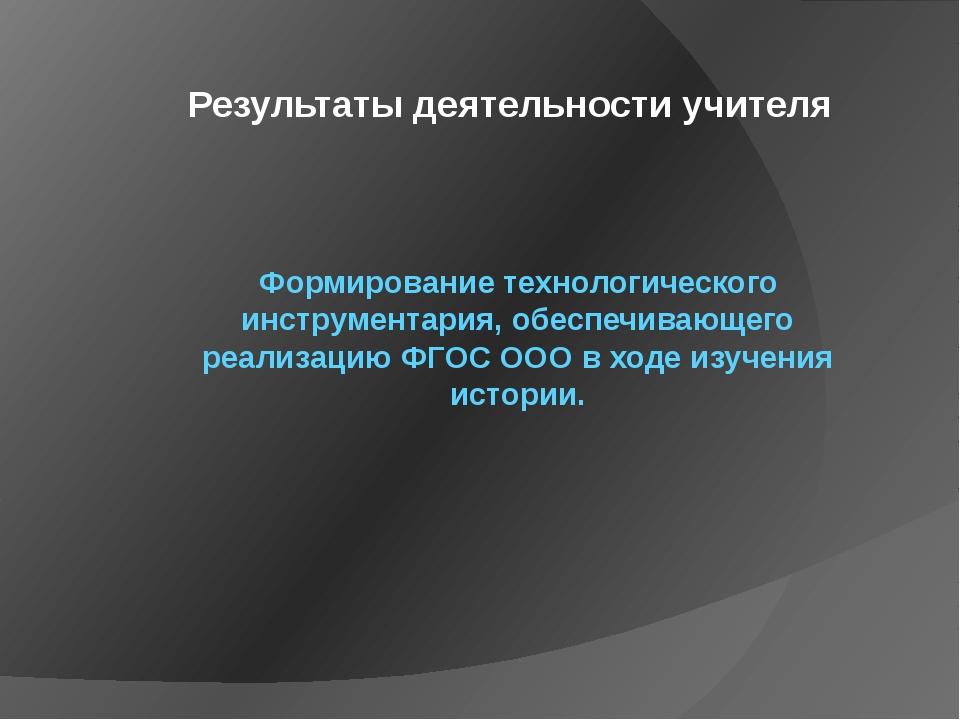 Формирование технологического инструментария, обеспечивающего реализацию ФГОС...