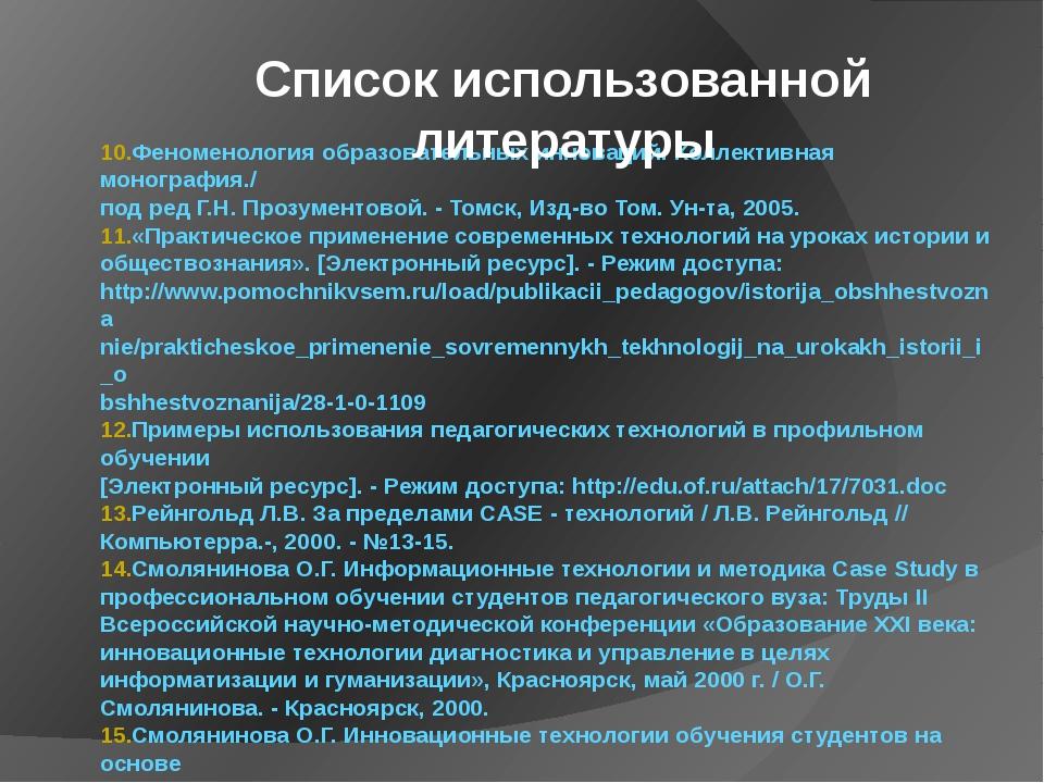 10.Феноменология образовательных инноваций. Коллективная монография./ под ред...