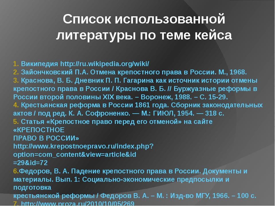 1. Википедия http://ru.wikipedia.org/wiki/ 2. Зайончковский П.А. Отмена креп...
