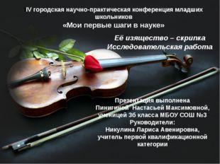 Презентация выполнена Пинигиной Настасьей Максимовной, ученицей 3б класса МБ