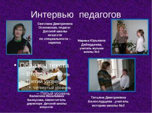 Интервью педагогов Валентина Васильевна Белоусова, заместитель директора Детс