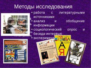 Методы исследования работа с литературными источниками анализ и обобщение инф