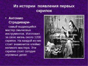 Из истории появления первых скрипок Антонио Страдивари- самый выдающийся маст