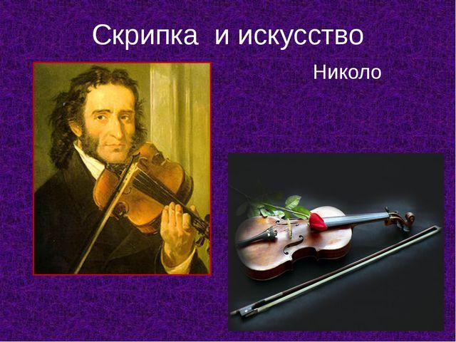 Скрипка и искусство Николо Паганини