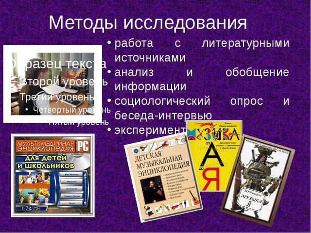 Методы исследования работа с литературными источниками анализ и обобщение инф...