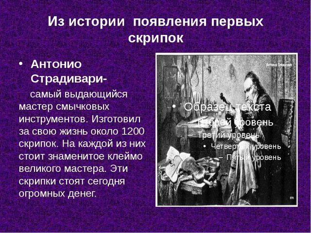 Из истории появления первых скрипок Антонио Страдивари- самый выдающийся маст...