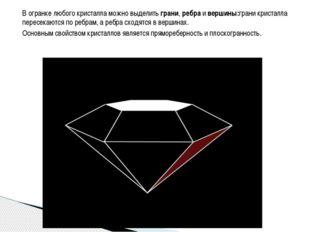 В огранке любого кристалла можно выделить грани, ребра и вершины:грани криста