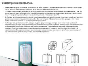 Симметрия в кристаллах состоит в том, что части их (углы, ребра, плоскости и