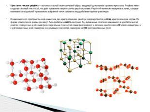 Кристалли́ческая решётка— вспомогательный геометрический образ, вводимый для