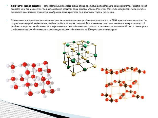 Кристалли́ческая решётка— вспомогательный геометрический образ, вводимый для...