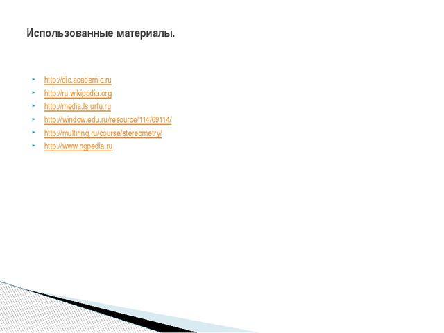 http://dic.academic.ru http://ru.wikipedia.org http://media.ls.urfu.ru http:/...