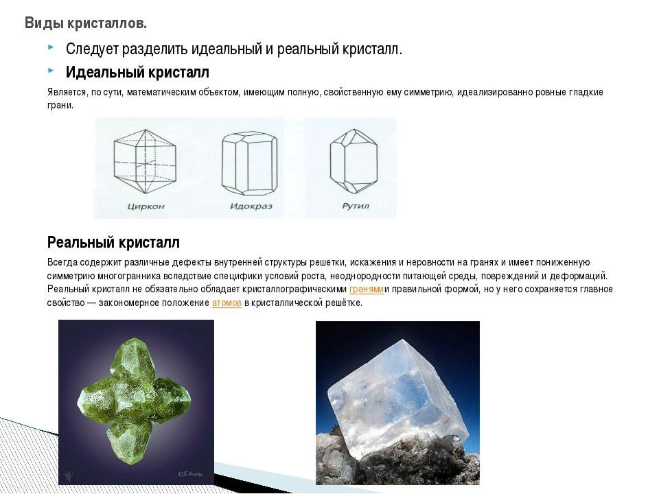 Следует разделить идеальный и реальный кристалл. Идеальный кристалл Является,...
