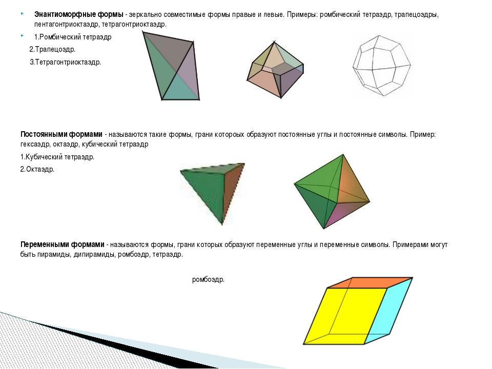 Энантиоморфные формы- зеркально совместимые формы правые и левые. Примеры: р...