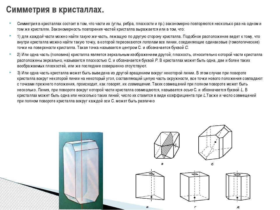 Симметрия в кристаллах состоит в том, что части их (углы, ребра, плоскости и...