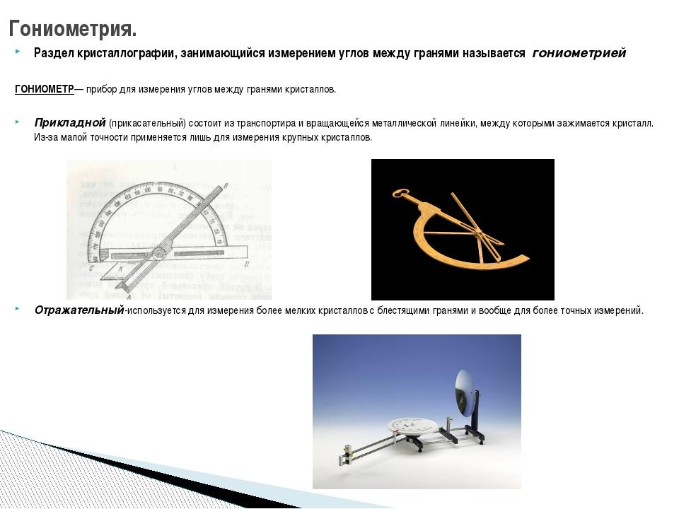 Раздел кристаллографии, занимающийся измерением углов между гранями называетс...