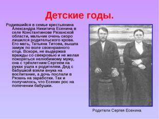 Детские годы. Родившийся в семье крестьянина Александра Никитича Есенина в се