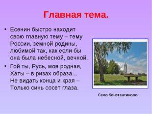 Главная тема. Есенин быстро находит свою главную тему – тему России, земной р