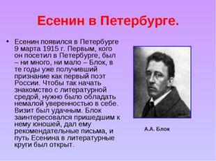 Есенин в Петербурге. Есенин появился в Петербурге 9 марта 1915 г. Первым, ког