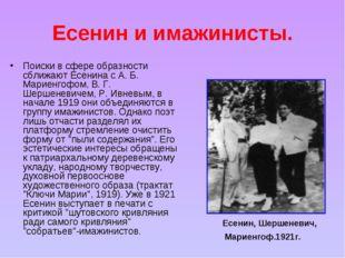 Есенин и имажинисты. Поиски в сфере образности сближают Есенина с А. Б. Марие