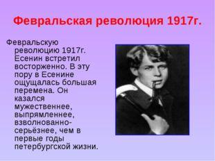 Февральская революция 1917г. Февральскую революцию 1917г. Есенин встретил вос