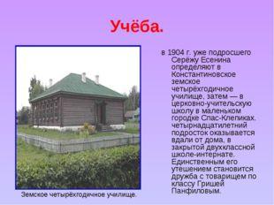 Учёба. в 1904 г. уже подросшего Серёжу Есенина определяют в Константиновское