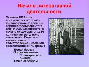 Начало литературной деятельности. Осенью 1913 г. он поступает на историко-фил