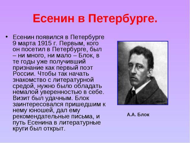 Есенин в Петербурге. Есенин появился в Петербурге 9 марта 1915 г. Первым, ког...