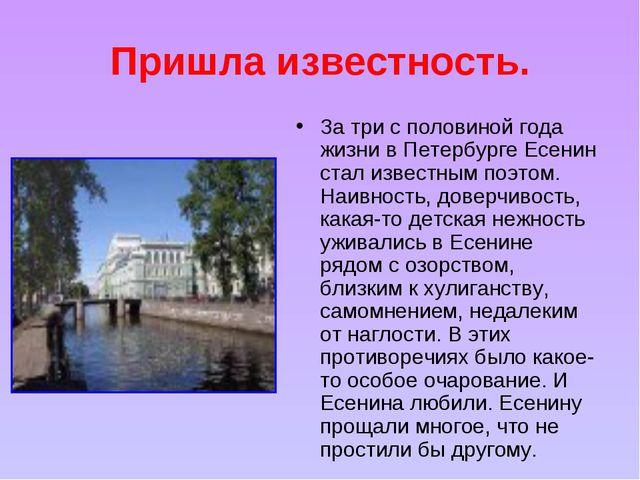 Пришла известность. За три с половиной года жизни в Петербурге Есенин стал из...